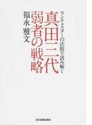 真田三代弱者の戦略 ランチェスターの法則で読み解く