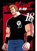 荒くれKNIGHT 黒い残響完結編 18(ヤングチャンピオン・コミックス)