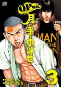 QPトム&ジェリー外伝 月に手をのばせ 3(少年チャンピオン・コミックス エクストラ)