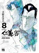 仁義 零 8(ヤングチャンピオン・コミックス)
