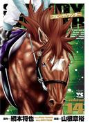 スピーディワンダー volume14(ヤングチャンピオン・コミックス)