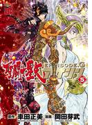 聖闘士星矢EPISODE.G アサシン 5(チャンピオンREDコミックス)