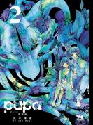 pupa 新装版 2(ヤングチャンピオン・コミックス)