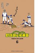 野球部に花束を ~Knockin' On YAKYUBU's Door~6(少年チャンピオン・コミックス)