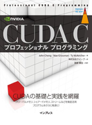 CUDA C プロフェッショナル プログラミング(impress top gear)