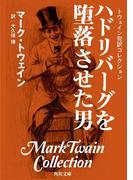 トウェイン完訳コレクション ハドリバーグを堕落させた男(角川文庫)