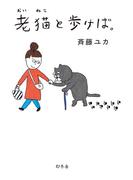 老猫と歩けば。(幻冬舎単行本)