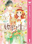 婚約生 1(マーガレットコミックスDIGITAL)