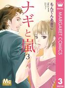 ナギと嵐 3(マーガレットコミックスDIGITAL)