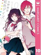 虹色デイズ 10(マーガレットコミックスDIGITAL)