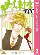 メイちゃんの執事DX 3(マーガレットコミックスDIGITAL)