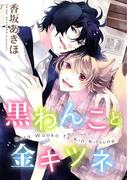 黒わんこと金キツネ(ディアプラス・コミックス)