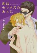 恋はセックスのあとに(ディアプラス・コミックス)