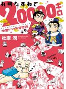 中国トツゲキ見聞録(2) 孔明たずねて20000キロ(WINGS COMICS(ウィングスコミックス))