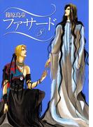 ファサード(8)(WINGS COMICS(ウィングスコミックス))
