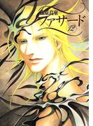 ファサード(12)(WINGS COMICS(ウィングスコミックス))