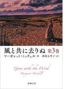 風と共に去りぬ 第3巻(新潮文庫)(新潮文庫)