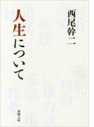 人生について(新潮文庫)(新潮文庫)
