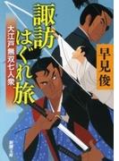 諏訪はぐれ旅―大江戸無双七人衆―(新潮文庫)(新潮文庫)