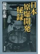 日本原爆開発秘録(新潮文庫)(新潮文庫)