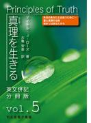 真理を生きる――第5巻「真の豊かさ」〈原英文併記分冊版〉