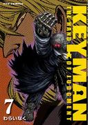 KEYMAN(7)(RYU COMICS)