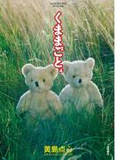 くままごと(4)(RYU COMICS)