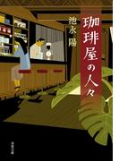 【全1-3セット】珈琲屋の人々(双葉文庫)