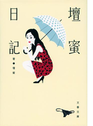 【全1-3セット】壇蜜日記(文春文庫)