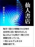【全1-2セット】仙人書店