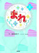 【全1-2セット】NHK連続テレビ小説 まれ