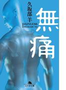 【全1-2セット】無痛(幻冬舎文庫)
