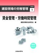 【全1-2セット】建設現場の労務管理シリーズ