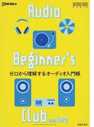 ゼロから理解するオーディオ入門帳 オーディオ・ビギナーズ・クラブ・フロム・ゼロ (ONTOMO MOOK AUDIO)(ONTOMO MOOK)
