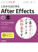 これからはじめるAfter Effectsの本 (デザインの学校)