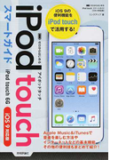iPod touchスマートガイド iPod touch 6G (ゼロからはじめる)