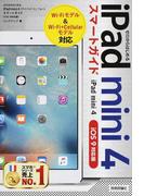iPad mini 4スマートガイド (ゼロからはじめる)