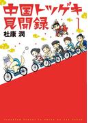 【全1-2セット】中国トツゲキ見聞録(WINGS COMICS(ウィングスコミックス))