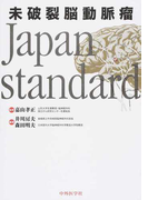 未破裂脳動脈瘤Japan standard