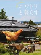 ニワトリと暮らす かわいくて、役に立つ! ヒナの入手から飼い方まで庭先養鶏の始め方がわかる本