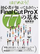 はじめよう!初心者が知っておきたいFinal Cut Pro Ⅹ 77の基本
