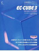 EC−CUBE 3 店舗運営&デザインカスタマイズガイド