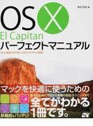 OS Ⅹ El Capitanパーフェクトマニュアル