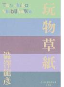 玩物草紙 (P+D BOOKS)