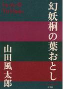 幻妖桐の葉おとし (P+D BOOKS)
