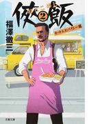 俠飯 2 ホット&スパイシー篇 (文春文庫)(文春文庫)