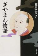 ぎやまん物語 (文春文庫)(文春文庫)