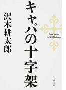 キャパの十字架 (文春文庫)(文春文庫)