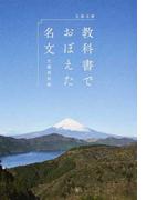 教科書でおぼえた名文 (文春文庫)(文春文庫)