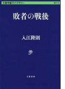 敗者の戦後 (文春学藝ライブラリー 歴史)(文春学藝ライブラリー)